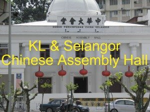 KL & Selangor Chinese Assembly Hall