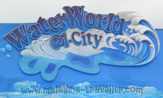 Entrance to Waterworld@i-City